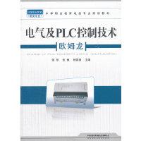 (教材)电气及PLC控制技术(欧姆龙)