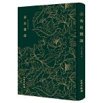 春社猥谈――奎文萃珍     独具特色的古代杂纂小说集