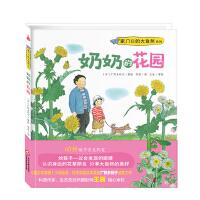 """""""家门口的大自然""""系列:奶奶的花园(60种城市常见野花,给孩子一双会发现的眼睛,认识身边的花草朋友,分享大自然的美好。"""