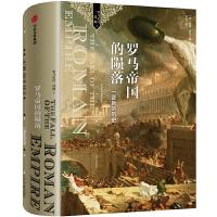 新思文库・罗马帝国的陨落:一部新的历史(罗马史诗三部曲)