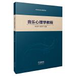 音乐心理学教程 高等院校音乐通用教材 杨和平 郑茂平编著 上海音乐出版社