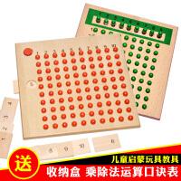 乘除法板专业版 儿童数学教具 蒙特蒙台梭利学习乘法除法早教玩具