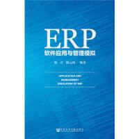 【二手旧书8成新】ERP软件应用与管理模拟 曲立 陈元凤 9787520106412