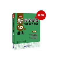 【二手旧书8成新】新完全掌握日语能力考试N2级语法(第2版 友松悦子 9787561939215