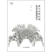 唐与回鹘时期龟兹石窟壁画研究 9787501051625