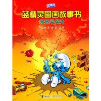 笨笨学魔法―蓝精灵图画故事书 9787544818025
