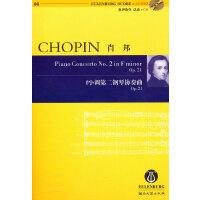 肖邦:f小调第二钢琴协奏曲Op.21(66)