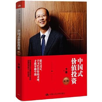 中国式价值投资(修订版)(pdf+txt+epub+azw3+mobi电子书在线阅读下载)
