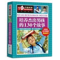 培养杰出男孩的130个故事 全国名校语文教师隆重推荐
