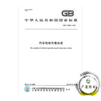 GB/T 30037-2013汽车电动天窗总成