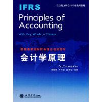 【二手旧书8成新】IFRS Principles of Accounting会计学原理 曲晓辉,尹淳皙,金孝珍著 97