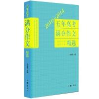 RT 2010-2014-五年高考满分作文精选