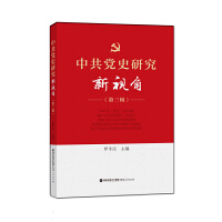 中共党史研究新视角(第三辑)