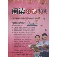 阅读公式练习册.小学中年级