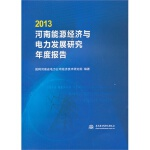 【TH】2013河南能源经济与电力发展研究年度报告 国网河南省电力公司经济技术研究院著 水利水电出版社 9787517