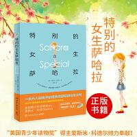 特别的女生萨哈拉 6-8-10-12岁小学生课外阅读读物 一个孩子的特别成长经历 少儿文学故事书 养育女孩中国青少年儿