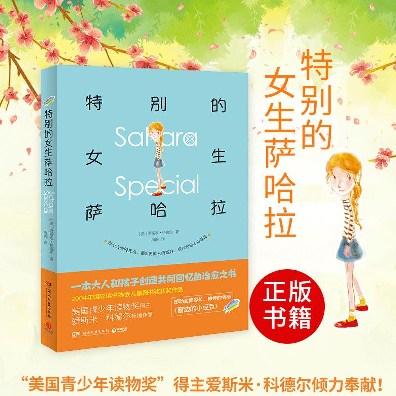 特别的女生萨哈拉 6-8-10-12岁小学生课外阅读读物 一个孩子的特别成长经历 少儿文学故事书 养育女孩中国青少年儿童成长指导手册