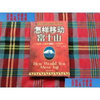 【二手旧书9成新】怎样移动富士山:决定你一生成就的99次三分钟思考 /[美]詹姆斯・H