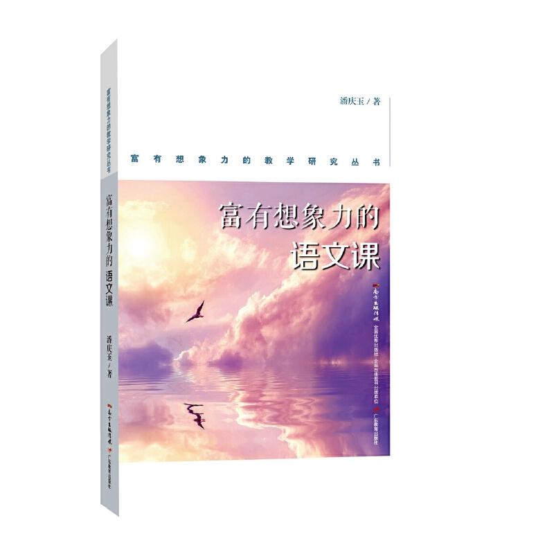 富有想象力的教学研究丛书:富有想象力的语文课