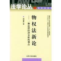 物权法新论(一种法律经济分析的观点)――法学论丛