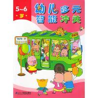 幼儿多元智能冲关(5-6岁)