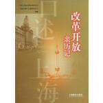 口述上海――改革开放亲历记
