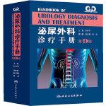 泌尿外科诊疗手册(第4版)
