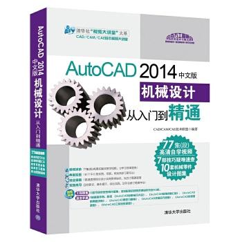 AutoCAD 2014中文版机械设计从入门到精通(配光盘) 好评上千条/销量超万册/AutoCAD机械制图类畅销书/AutoCAD官方全球认证讲师主编,全新改版,77集视频讲解/技巧大全/疑难汇总/习题集/图块集/快捷命令/全套工程图纸/绘图思路分析,经久不衰的CAD教程