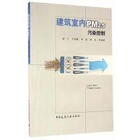 建筑室内PM2.5污染控制