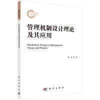 管理机制设计理论及其应用