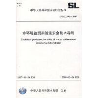 SL/Z390-07水环境监测实验室安全技术导则