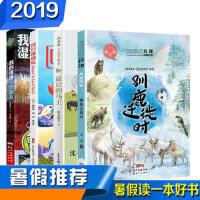 2019暑假读一本好书回归珊瑚礁最后听马王我的湿地鸟类朋友驯鹿迁徙时 全套4册 暑假书动物集合 少儿科普百科小学生课外