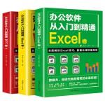 全3册计算机办公软件应用教材word excel ppt从入门到精通实战技巧excel数据分析 ppt教程 人力资源管理