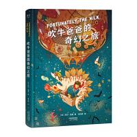 尼尔盖曼幻想小说三部曲:吹牛爸爸的奇幻之旅 6-9岁小学生文学故事书 儿童科幻书籍 小学生小说