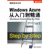 Windows Azure从入门到精通(微软技术丛书)