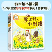 铃木绘本0-3岁宝宝好习惯养成系列(第2辑套装3册)