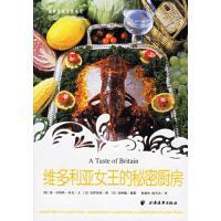 【旧书二手书8新正版】 维多利亚女王的秘密厨房 简贝斯特库克 ,夏淑怡,赵有为