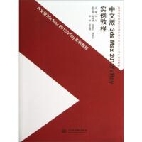 中文版3ds Max2012/VRay实例教程 何凡 9787517012931