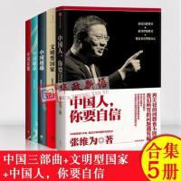 正版现货 全套5册合集 中国震撼+中国触动+中国超越+文明型国家+中国人你要自信 张维为著 中国震撼三部曲一个文明型国