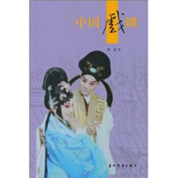 【二手旧书8成新】中国戏剧 傅谨 9787508516844