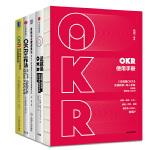 正版 okr工作法书籍全套5册 OKR源于英特尔和谷歌的目标管理利器 OKR工作法 OKR使用手册 目标与关键成果法O
