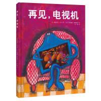 再见电视机绘本书 一本让孩子主动关掉电视 去发现生活中的其他快乐 儿童推荐阅读 0-3-6周岁幼儿园中班大班儿童绘本故事
