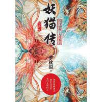 妖猫传:沙门空海之大唐鬼宴(1-4册)
