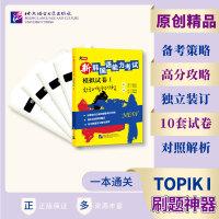 领跑者 新韩国语能力考试模拟试卷(I)