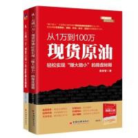 【套装全2册】从1万到100万:现货原油+现货白银