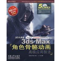 【二手旧书8成新】3ds Max角色骨骼动画高级应用技法(5(全彩 王瑶著 9787802483125