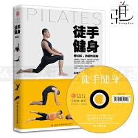 【视频教学】 徒手健身 普拉提+功能性训练 减肥塑形纤体 养生保健 健康生活生理 肌肉拉伸 男女性 运动健身 瑜伽书籍