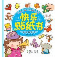 动手又动脑的亲子游戏・动物联欢会(快乐贴纸书)