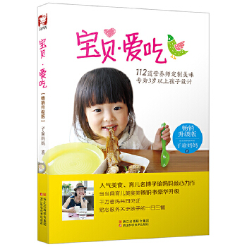 宝贝爱吃(pdf+txt+epub+azw3+mobi电子书在线阅读下载)