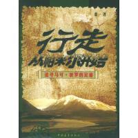 【正版二手书9成新左右】行走,从帕米尔开始:追寻马可波罗的足迹9787500654988